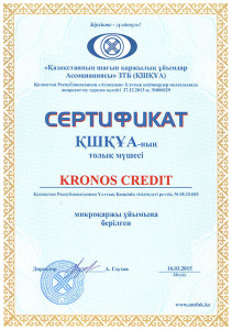 Сертификат_каз